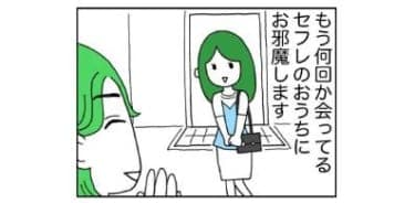 【漫画】何回も会ってるセフレなのに…なんで?堂々と見える女の影/あむ子の日常