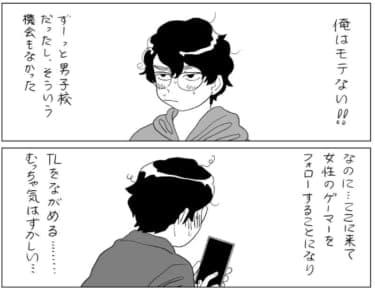【漫画】「これは出会いなんかじゃない!」モテない俺のネトゲ仲間が女性だった/山本白湯