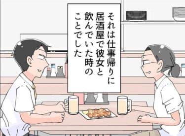 【漫画】なんで勝手にレモンかけるの!?彼氏が身勝手でムカつく!/けん