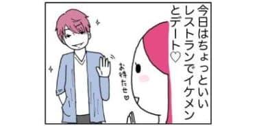 【漫画】そんなこと言う!?イケメンなのにマッチングアプリにいる理由わかるありえない発言/あむ子の日常