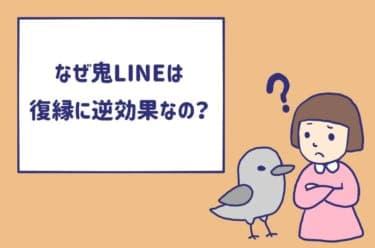 なぜ鬼LINEは復縁に逆効果なの?男はラムちゃんを連想してしまう説