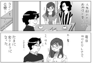【漫画】「どうして俺と会おう思ったの?」ネトゲの彼女の答えに思わず赤面!/山本白湯