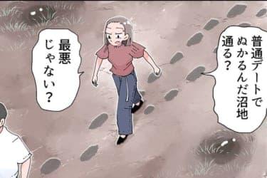 【漫画】デートなのになんでこんな最悪の道通るの?その先に待ち受けていたのは…/けん