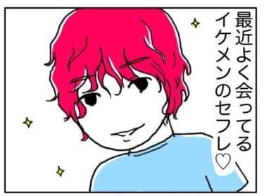 【漫画】イケメンセフレが現れた!なんと昼からデートもできるけど…彼の欠点とは/あむ子の日常