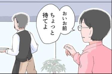 【漫画】喫茶店で彼とデート!でもいきなり店員さんへの態度が…/けん