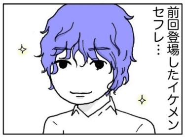 【漫画】イチャイチャする時間も楽しいセフレは最高!でもだからこその欠点/あむ子の日常