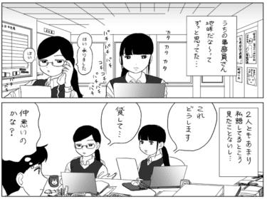 【漫画】「え、かわいい…」地味だと思ってた事務員2人の素顔/山本白湯