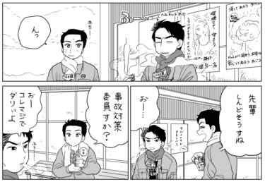 【漫画】これは運命の出会い?職場で面倒な役職についたら…/山本白湯
