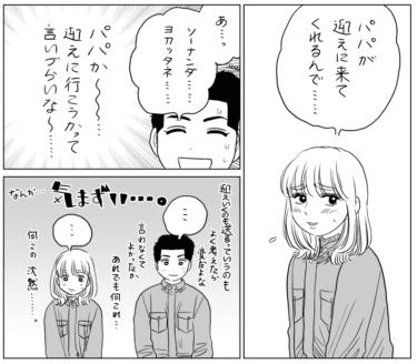 【漫画】「迎えに行こうか?」社内だとそのひと言が言えない/山本白湯