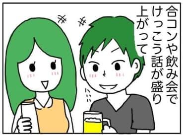 【漫画】あれ?さっきまではよかったのに…なんか二回目会いたくない男子っていますよね/あむ子の日常