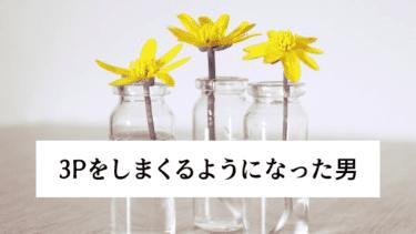 【新連載】本当にあったエロい話「3Pをしまくるようになった男」/中川淳一郎