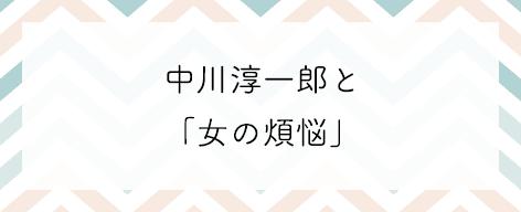 wp-content/uploads/2020/09/nakagawa1-1.png