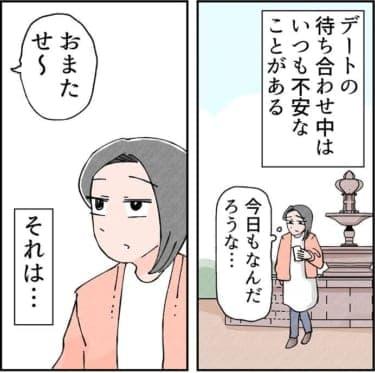 【漫画】えっ毎回これ?デートのたびに驚く彼の服がダサい件を指摘すると/けん