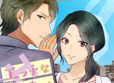 【漫画】3年隠した想いがはじけそう…/エッチな女性はお好みですか?(2)