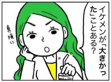 【漫画】身長、鼻、手の大きさじゃない!「大きさ」を見分けるために実は大事なところ/あむ子の日常