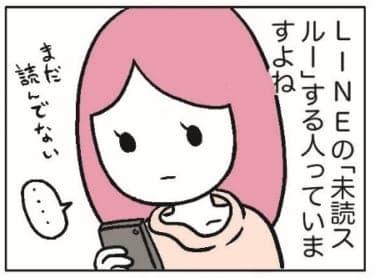 【漫画】未読スルーする男心って?ふと見えたスマホの画面には…/あむ子の日常