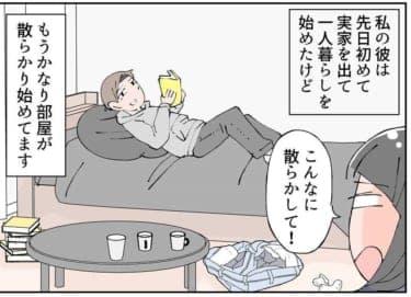 【漫画】もうこんなに散らかしてる!実家を出たばかりの彼氏の部屋にて/けん