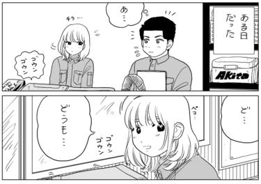 【漫画】職場で気になるあの子と再会!ここは勇気を出して…/山本白湯
