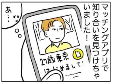 【漫画】マッチングアプリで会社の人を見つけたら…気づかれてないとき、どうふるまう/あむ子の日常