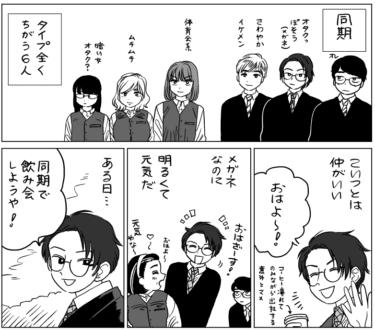 【漫画】「飲み会っていいな…」同期の飲み会、乗り気じゃなかったけど/山本白湯