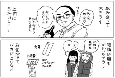 【漫画】飲み会って大嫌い。だけどたまにはいいもんだね/山本白湯