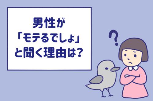 美佳子ちゃん疑問