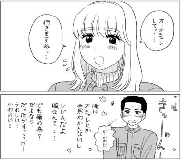 【漫画】「破壊力えげつないな!?」制服姿しか見たことのない彼女との初デート/山本白湯
