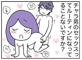 【漫画】チャラい男のセックスはここがダメ!相手が誰でも同じのルーティンセックス/あむ子の日常