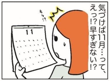 【漫画】予定を入れて会うのも楽しいけど…やっぱり「偶然」がほしかった今年を振り返る/あむ子の日常