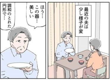 【漫画】急にいろいろ語るようになったな…夫がうんちくを話し始めたら/けん