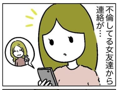 【漫画】彼氏呼ばわりするほどじゃないのに…出来心の不倫でうまれる戸惑い/あむ子の日常