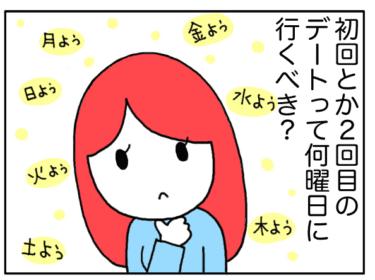 【漫画】最初のデートは何曜日がいい?週末夜ばかり指定もヤル気ありすぎか/あむ子の日常
