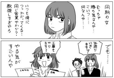【漫画】ライバルの同期!男女だと周りがとやかく言ってくるけど/山本白湯