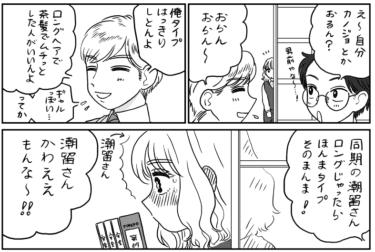 【漫画】「もしかして私、彼のタイプ?」その一言が気になって寄せてみたのに/山本白湯