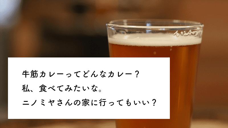 「牛筋カレーが食べたい」合コンで知り合った女性と朝まで4回セックス/中川淳一郎