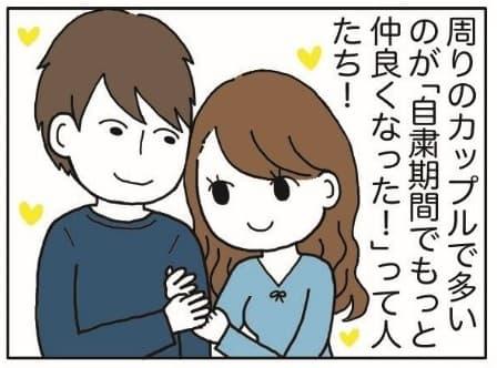 【漫画】コロナ別れが増えた!かと思いきや…前からのセフレとの関係は/あむ子の日常