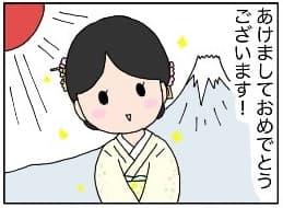 【漫画】出会いが全然なかった2020年…ビッチがたてる今年の目標/あむ子の日常