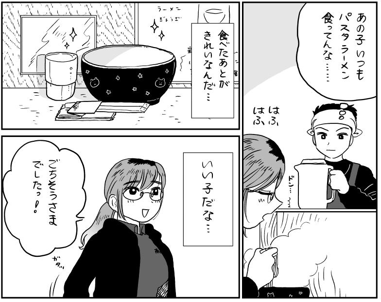 【漫画】いつもラーメンをキレイに食べる常連のあの子/山本白湯