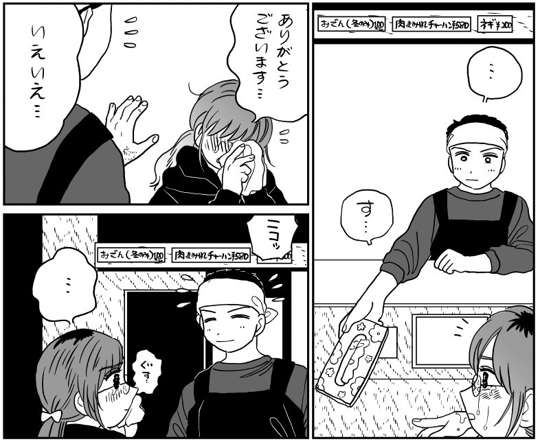 【漫画】「仕事がつらくて…」泣き出した彼女を慰めたら/山本白湯