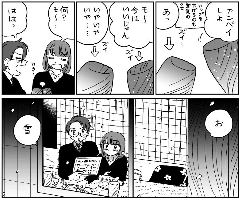 【漫画】「正月、彼女と一緒に実家帰るんや」大事な同期と2人きりのお疲れ会/山本白湯