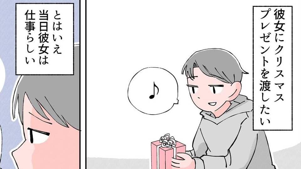 【漫画】クリスマス当日は仕事の彼女!どうしてもサプライズしたくて/けん