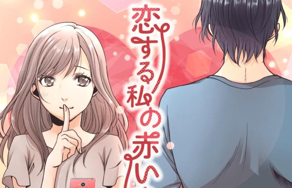 【漫画】「今夜は帰したくない」と誘われて・・・/恋する私の赤い糸〜運命の人に出会うまで〜 (3)