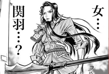 【漫画】脱毛PRだけど1本の矛に姿を変えてしまう漫画『女関羽』/ショルダー肩美