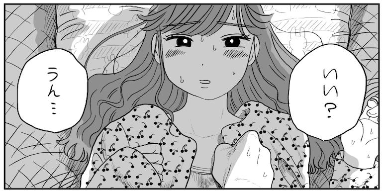 """【漫画】「いい?」「うん…」ついに彼氏と""""その時""""がやってきた/山本白湯"""