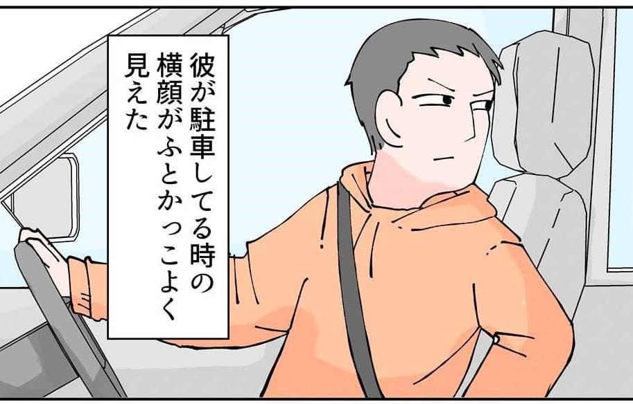 【漫画】「駐車してるときの横顔がいいね!」彼をほめたばかりに/けん