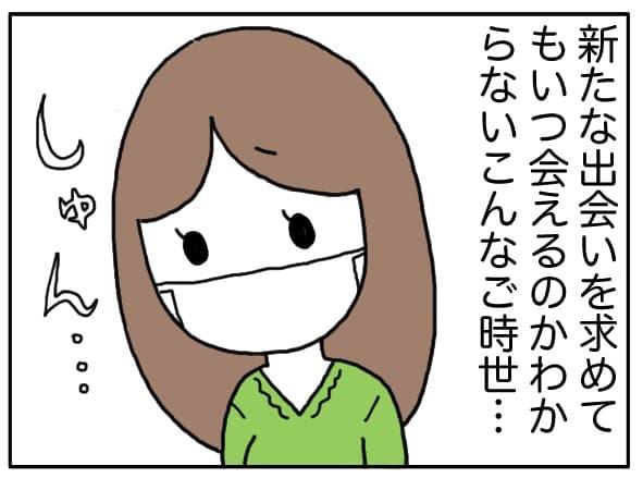 【漫画】セックスチャンスよりもむしろ!今はトキメキが不足してます/あむ子の日常