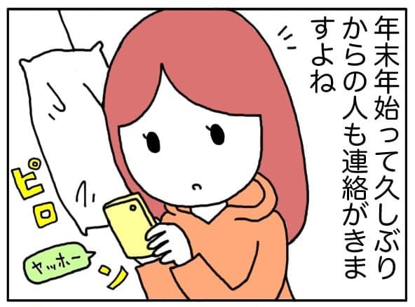 【漫画】「久しぶり〜」もはや誰かわからない男からのあけおめ/あむ子の日常