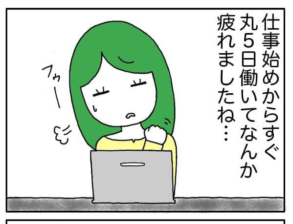 【漫画】あっという間に過ぎがちな1月!素敵ビッチは有意義にこう過ごす/あむ子の日常