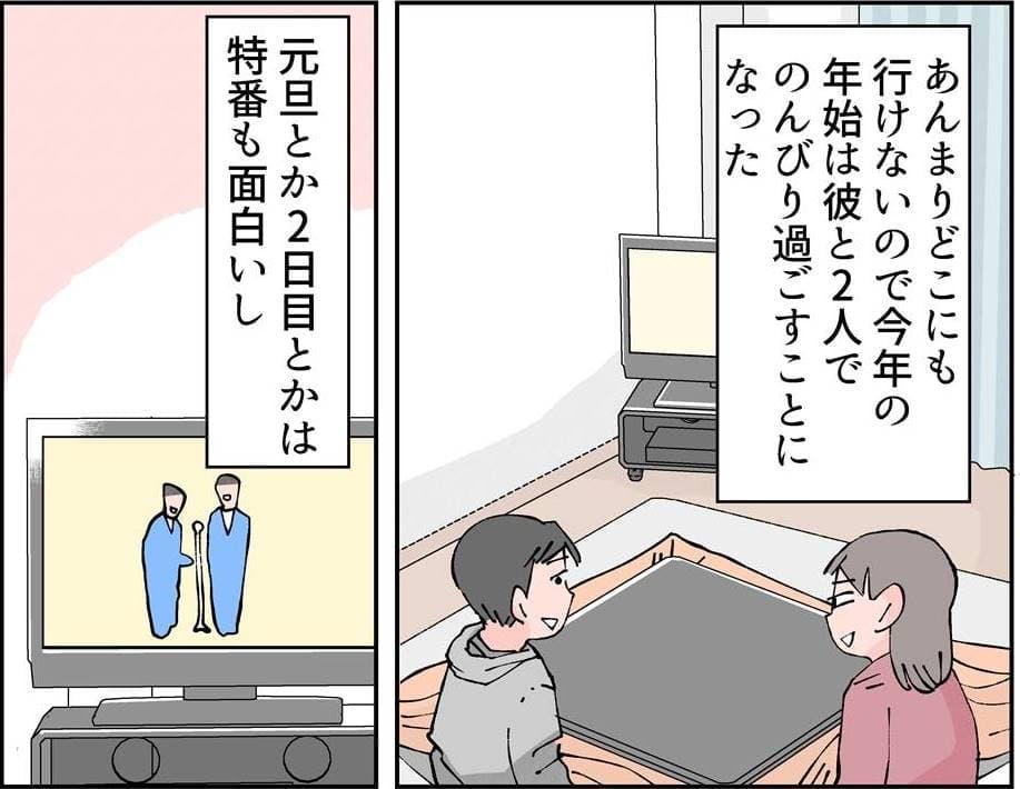 【漫画】出かけられないお正月は彼とまったり!問題は暇になってきた三日目/けん