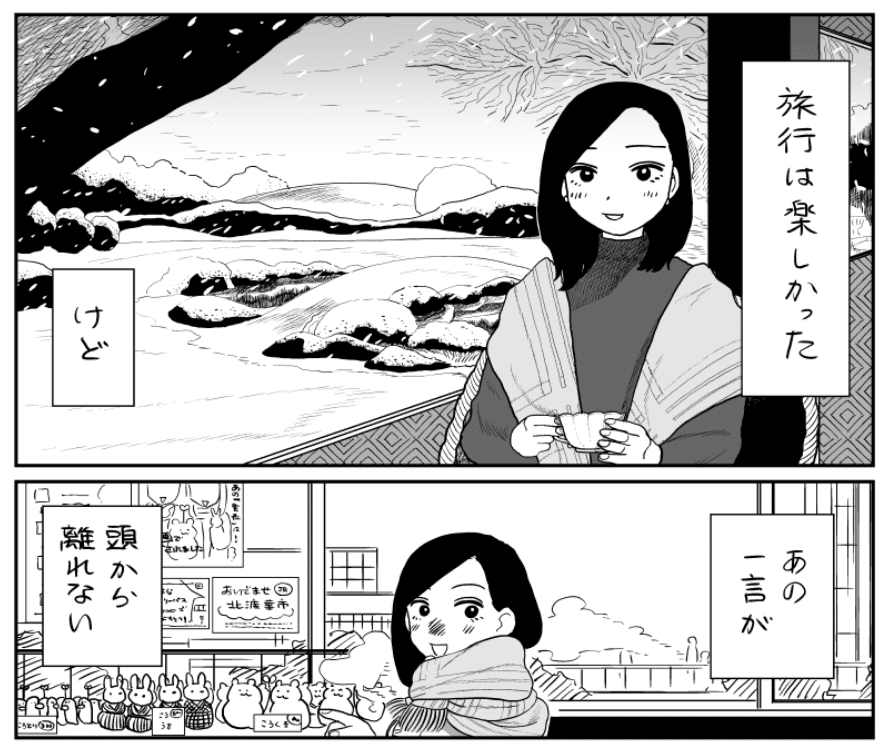 【漫画】彼女の「お尻叩いて」が頭から離れない…/山本白湯